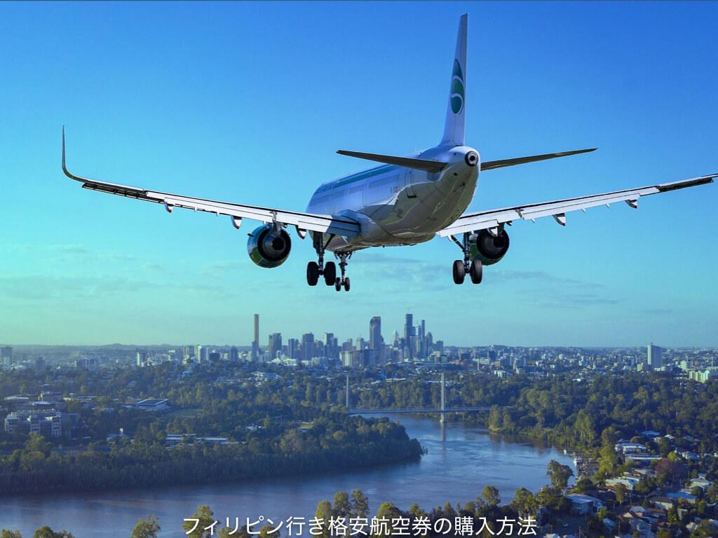 フィリピン行きの格安航空券購入方法