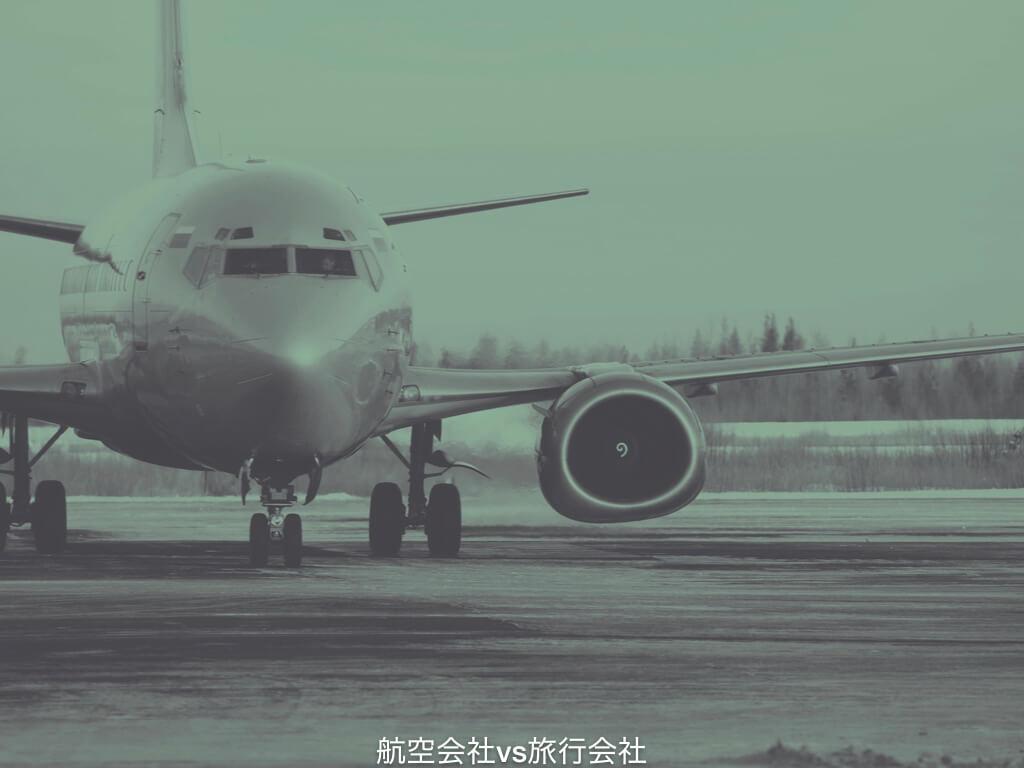 航空会社vs旅行会社