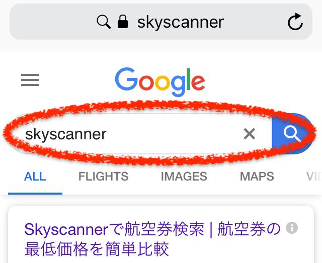 skyscannerとgoogle検索しよう