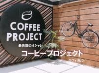 コーヒープロジェクト
